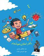 دفتر املای هوشمند نشر ضریح افتاب