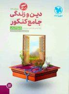 دین و زندگی جامع کنکور 1400 جلد دوم نشر مهروماه