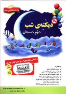 دیکته شب دوم دبستان نشر فرای علم