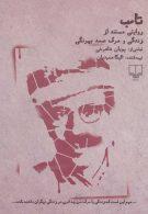 دی وی دی تاب (روایتی مستند از زندگی و مرگ صمد بهرنگی) نشر چشمه