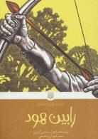 رابین هود نشر پیدایش