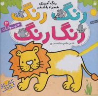 رنگ رنگ رنگارنگ 3 (رنگ آمیزی همراه با شعر:حیوانات) نشر ذکر