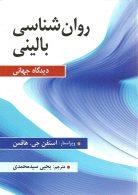 روان شناسی بالینی (دیدگاه جهانی)نشر ارسباران