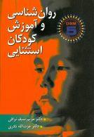 روان شناسی و آموزش کودكان استثنایی