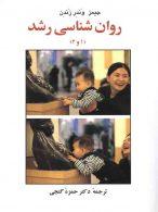روان شناسی رشد 1 و 2 نشر ساوالان