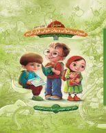 آموزش روخوانی و روان خوانی قرآن کریم نشر ضریح آفتاب