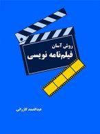 روش آسان فیلم نامه نویسی نشر ضریح آفتاب