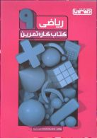 کار و تمرین ریاضی نهم نشر منتشران