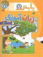 زبان آموزی ویژه کودکان 5 تا 6 سال نشر پایش
