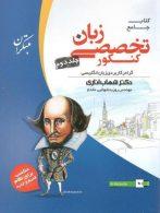 زبان تخصصی جامع کنکور جلد دوم (گرامر) نشر مبتکران