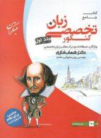 زبان تخصصی جامع کنکور جلد اول (واژگان) نشر مبتکران