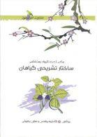 ساختار تشریحی گیاهان نشر خوشخوان