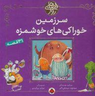 سرزمین خوراکی های خوشمزه (31 قصه)،(قصه های روز) نشر شهر قلم