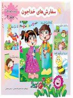 سفارشهای خدا جون ویژه کودکان 2 نشر ضریح آفتاب