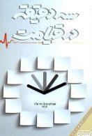 سه دقیقه تا قیامت نشر شهید ابراهیم هادی