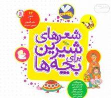 شعرهای شیرین برای بچه ها (62شعر) نشر قدیانی