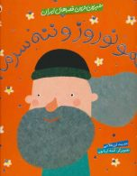 شیرین ترین قصه های ایران (عمو نوروز و ننه سرما) نشر شهر قلم