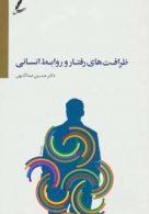 ظرافت های رفتار و روابط انسانی نشر سایه سخن