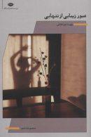 عبور زیبایی از تنهایی نشر نگاه