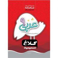 کتاب عربی نهم سری شاهکار کلاغ سپید