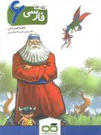 کتاب کار فارسی ششم نشر کاهه