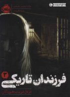 فرزندان تاریکی 3 (در دل فریب خوردگان) نشر پرتقال
