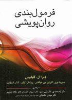 فرمول بندی روان پویشی نشر ویرایش