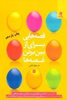 قصه هایی برای از بین بردن غصه ها 1 نشر بهار سبز