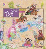 قصه های تصویری از شاهنامه (مجموعه اول:جلدهای 1تا6) نشر قدیانی
