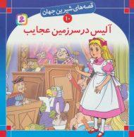 قصه های شیرین جهان10 (آلیس در سرزمین عجایب)نشر قدیانی