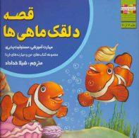 من و مهارت های فردا 2 (قصه دلقک ماهی ها:مسئولیت پذیری) نشر ابوعطا