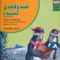من و مهارت های فردا15 (صندوقچه ی گمشده:پنهان کاری) نشر ابوعطا