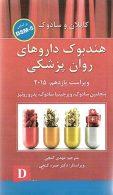 هندبوک داروهای روانپزشکی نشر ساوالان