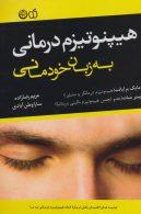 هیپنوتیزم درمانی به زبان خودمانی نشر تهران