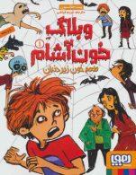 وبلاگ خون آشام 1 (طعم خون زیر دندان) نشر هوپا