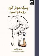 پسرک-موش کور-روباه و اسب نشر میلکان