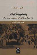 پشت پرده ی کودتا 1332 (1953) در ایران نشر نی