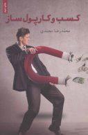 کسب و کار پول ساز (راهنمای کسب و کارهای کوچک در ایران) نشر گویا