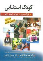 کودک استثنایی (فراگیر سازی در آموزش کودکی اولیه) نشر ویرایش