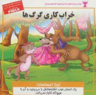 کودک و مهارت های زندگی (خراب کاری گرگ ها:ابراز احساسات) نشر ابوعطا