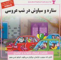 کودک و مهارت های زندگی (ستاره و سیاوش در شب عروسی:شناخت فرهنگ خانواده و اجتماع) نشر ابوعطا