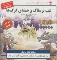 کودک و مهارت های زندگی (شب ترسناک و حمله ی گرگ ها:مسئولیت پذیری) نشر ابوعطا