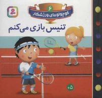کوچولوهای ورزشکار 6 (تنیس بازی می کنم) نشر قدیانی