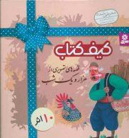 کیف کتاب قصه های تصویری از هزار و یک شب (10جلدی) نشر قدیانی