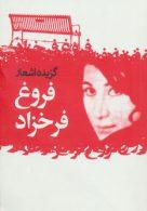 گزیده اشعار فروغ فرخزاد نشر گل آذین