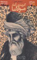 گزیده ی آثار مولانا (متون کهن ادبیات) نشر سوره مهر