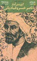 گزیده ی آثار ناصر خسرو قبادیانی (متون کهن ادبیات) نشر سوره مهر