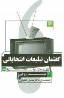 گفتمان تبلیغات انتخاباتی (تاملی بر انتخابات ریاست جمهوری 88) نشر روزنه