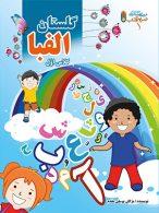 گلستان الفبا نشر ضریح آفتاب