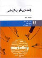 راهنمای طرح بازاریابی نشر ادیبان روز